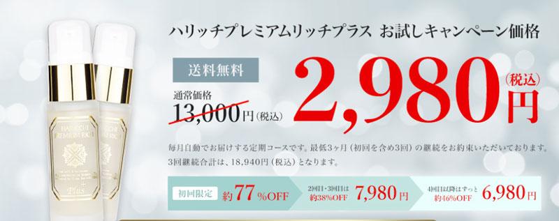 ハリッチプレミアムリッチプラス価格