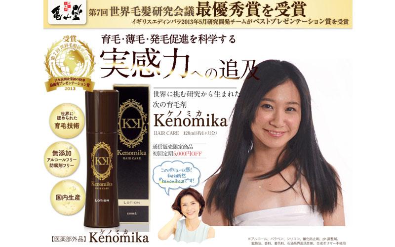 Kenomika(ケノミカ)