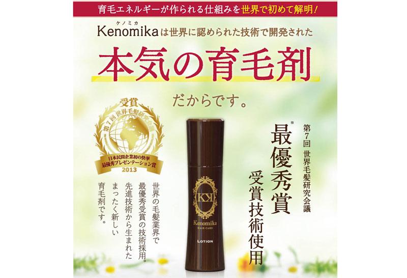 Kenomika(ケノミカ)世界初