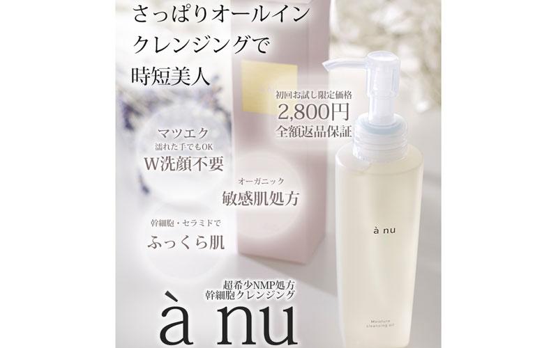 a nu(アニュ)幹細胞クレンジング