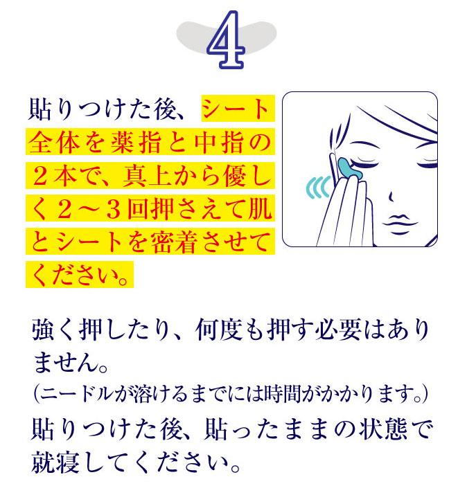 ヒアロディープパッチ使い方4