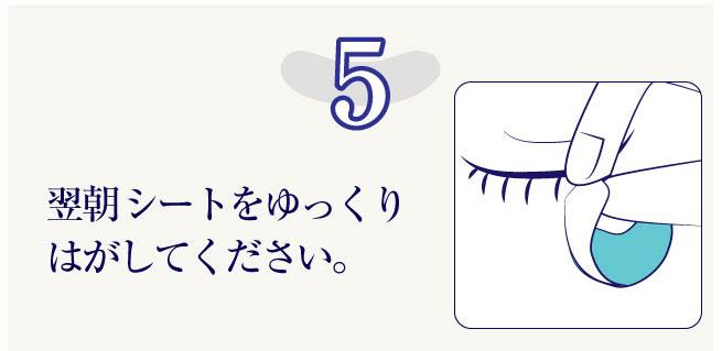 ヒアロディープパッチ使い方5