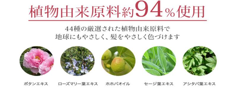 マイナチュレカラートリートメント植物由来原料