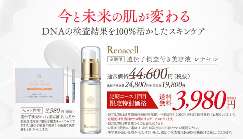レナセル美容液価格